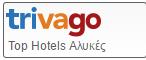 Corfu Town Hotel - Top Hotel Alykes Award